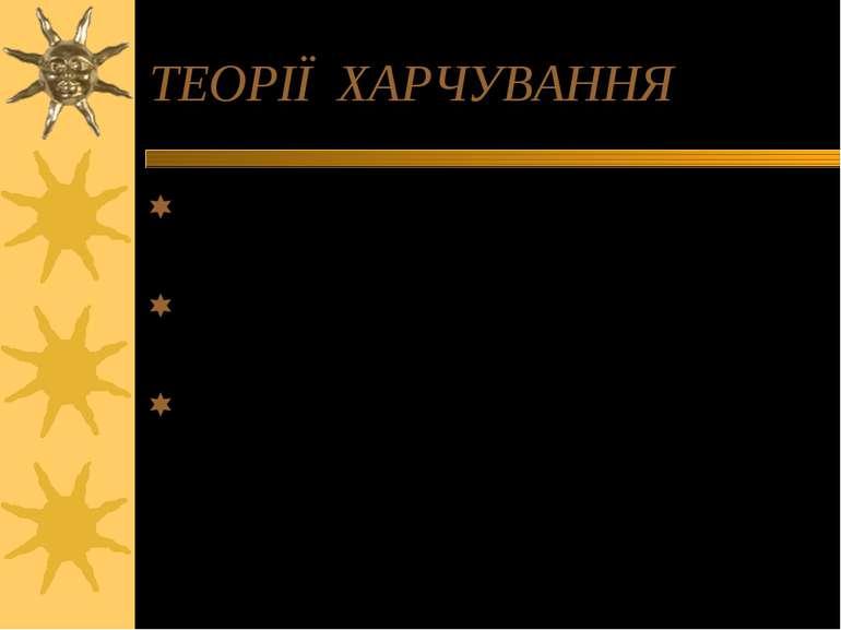ТЕОРІЇ ХАРЧУВАННЯ Антична або кровотворна теорія (Гален, Арістотель) Класична...