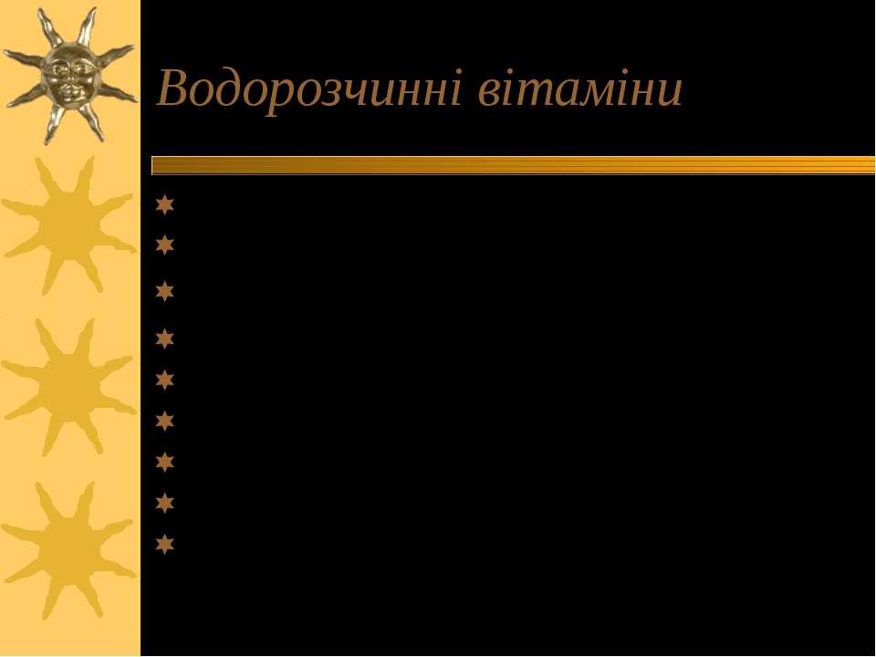 Водорозчинні вітаміни Тіамін - В 1 Рибофлавін - В 2 Пантотенова кислота Біоти...