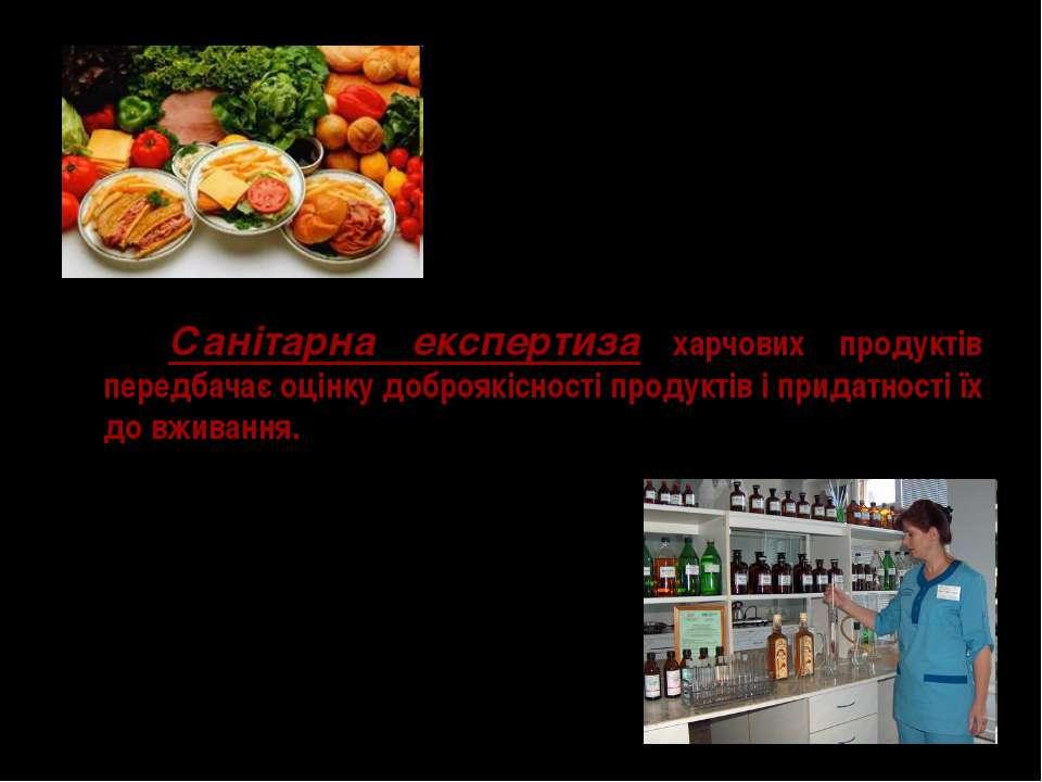 Санітарна експертиза харчових продуктів передбачає оцінку доброякісності прод...