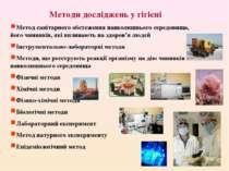 Методи досліджень у гігієні Метод санітарного обстеження навколишнього середо...