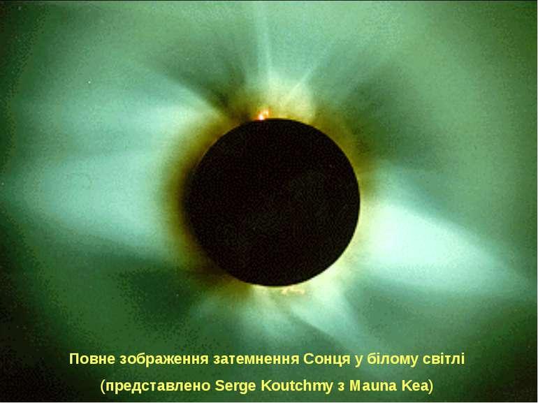 Повне зображення затемнення Сонця у білому світлі (представлено Serge Koutchm...