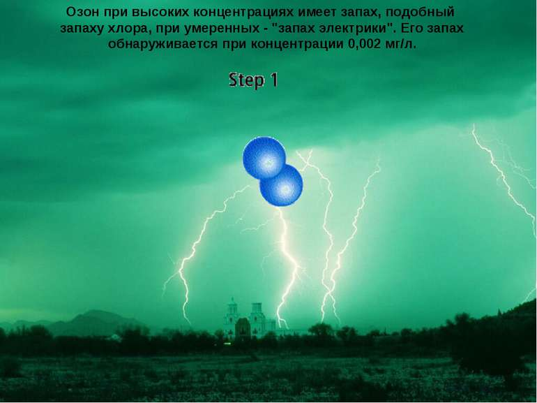Озон при высоких концентрациях имеет запах, подобный запаху хлора, при умерен...
