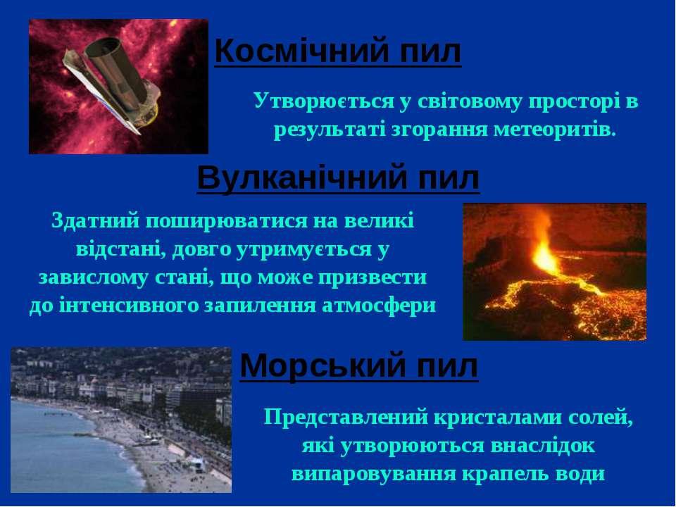 Космічний пил Утворюється у світовому просторі в результаті згорання метеорит...