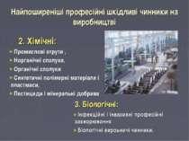 Найпоширеніші професійні шкідливі чинники на виробництві 2. Хімічні: Промисло...