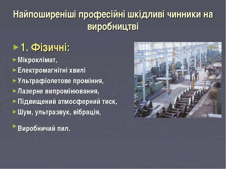 Найпоширеніші професійні шкідливі чинники на виробництві 1. Фізичні: Мікроклі...