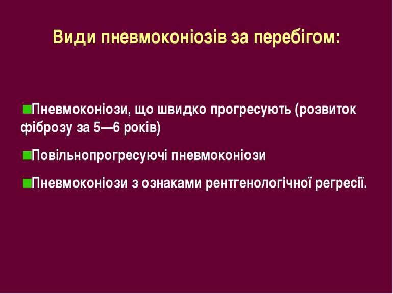 Види пневмоконіозів за перебігом: Пневмоконіози, що швидко прогресують (розви...