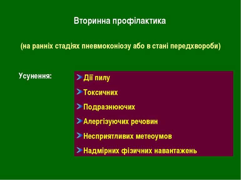 Вторинна профілактика (на ранніх стадіях пневмоконіозу або в стані передхворо...