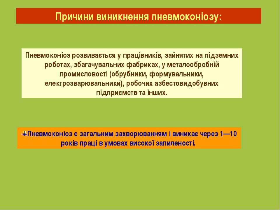 Причини виникнення пневмоконіозу: Пневмоконіоз розвивається у працівників, за...