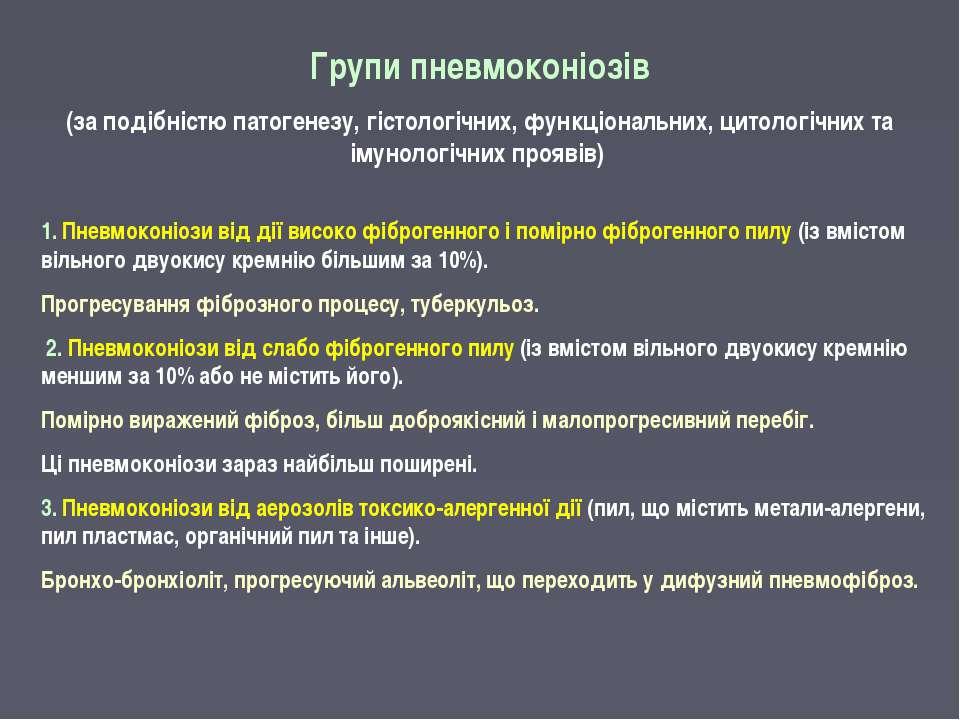 Групи пневмоконіозів (за подібністю патогенезу, гістологічних, функціональних...
