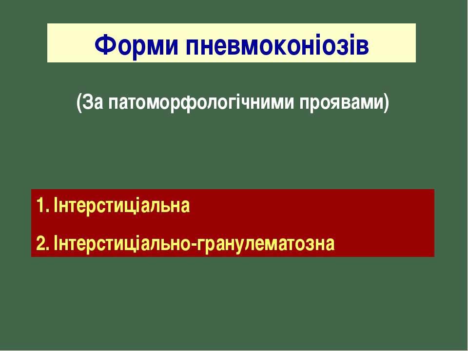 Форми пневмоконіозів (За патоморфологічними проявами) Інтерстиціальна Інтерст...