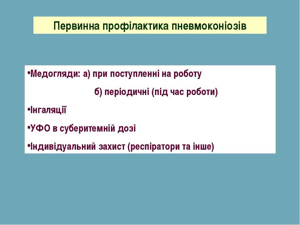 Первинна профілактика пневмоконіозів Медогляди: а) при поступленні на роботу ...