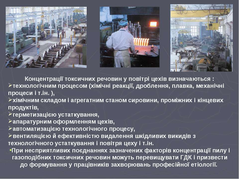 Концентрації токсичних речовин у повітрі цехів визначаються : технологічним п...