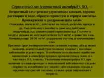 Сернистый газ (сернистый ангидрид), SO2 ― бесцветный газ с резким удушливым з...