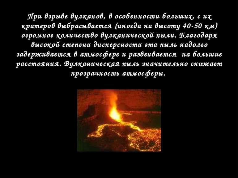 При взрыве вулканов, в особенности больших, с их кратеров выбрасывается (иног...