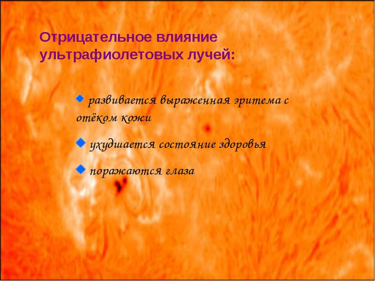 Отрицательное влияние ультрафиолетовых лучей: развивается выраженная эритема ...