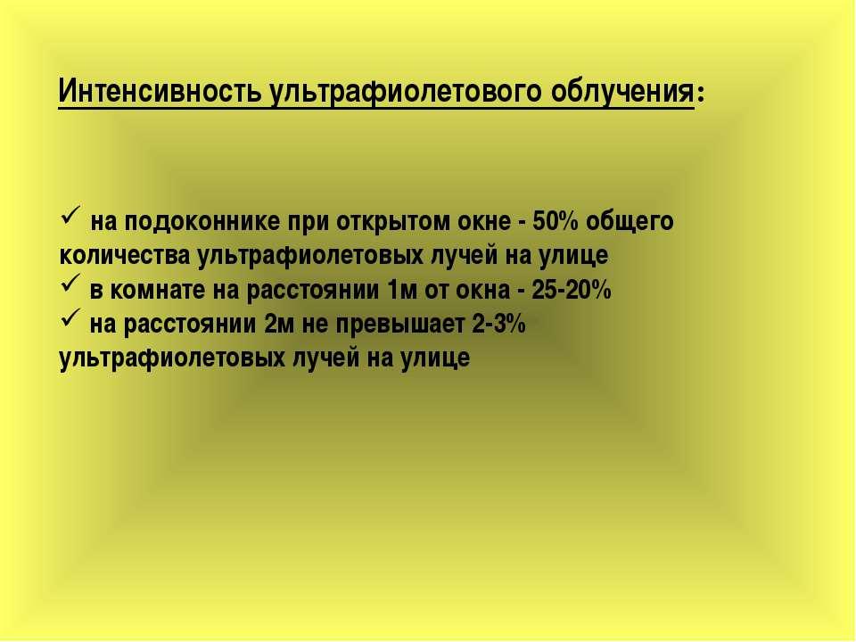 Интенсивность ультрафиолетового облучения: на подоконнике при открытом окне -...