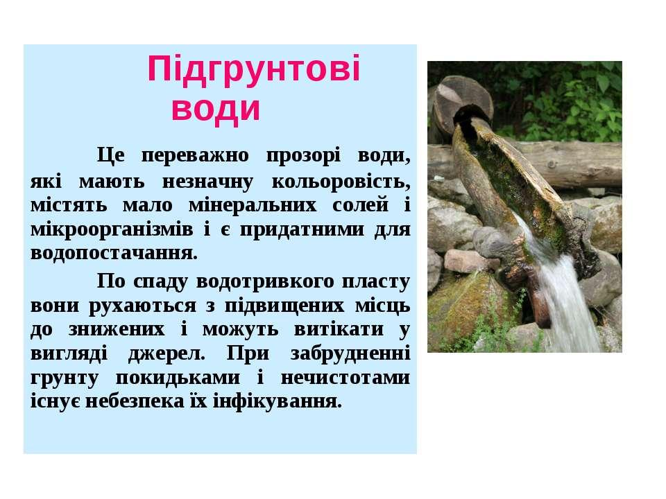 Підгрунтові води Це переважно прозорі води, які мають незначну кольоровість, ...