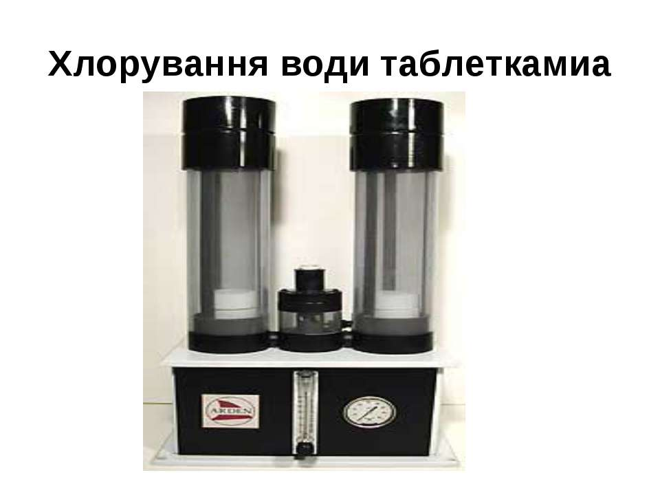 Хлорування води таблеткамиа