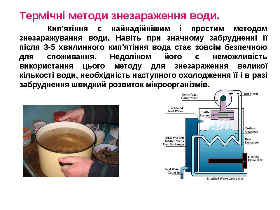 Термічні методи знезараження води. Кип'ятіння є найнадійнішим і простим метод...