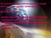 На поверхні землі сонячна радіація завжди менша, ніж на границі тропосфери. Ц...