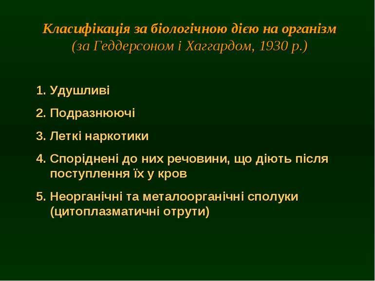 Класифікація за біологічною дією на організм (за Геддерсоном і Хаггардом, 193...