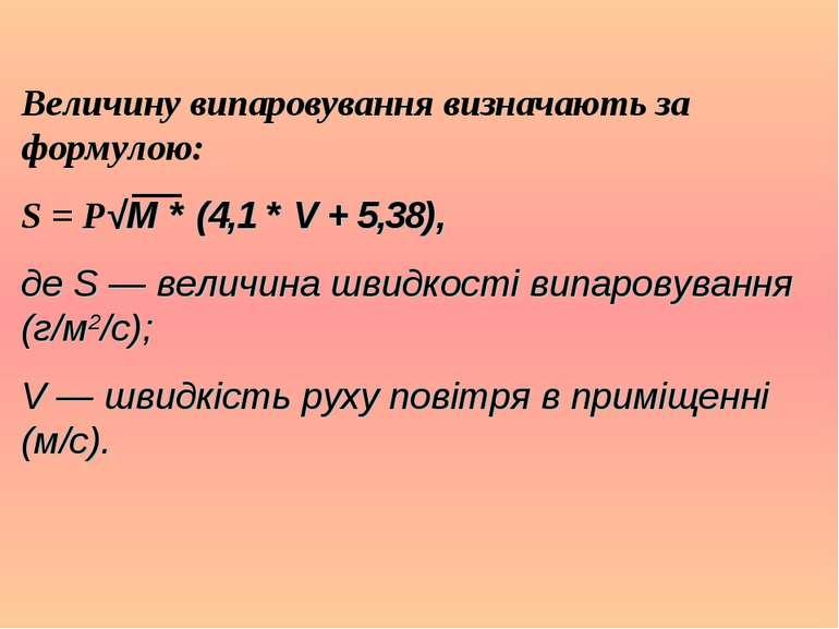 Величину випаровування визначають за формулою: S = P√M * (4,1 * V + 5,38), де...