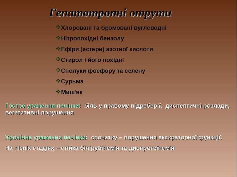 Гепатотропні отрути Хлоровані та бромовані вуглеводні Нітропохідні бензолу Еф...