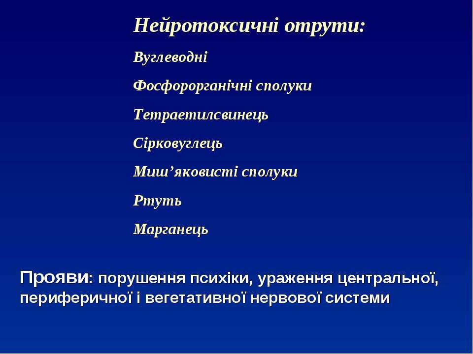 Нейротоксичні отрути: Вуглеводні Фосфорорганічні сполуки Тетраетилсвинець Сір...