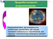Природні іонізуючі випромінювання Радіаційний фон, що утворюється космічними ...