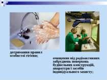 дотримання правил особистої гігієни; очищення від радіоактивних забруднень по...