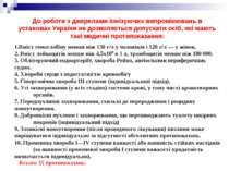 До роботи з джерелами іонізуючих випромінювань в установах України не дозволя...