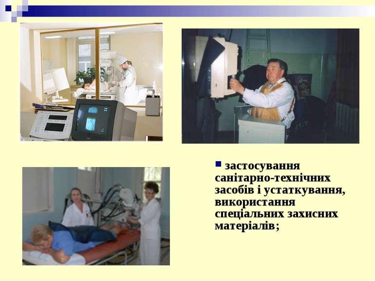 застосування санітарно-технічних засобів і устаткування, використання спеціал...