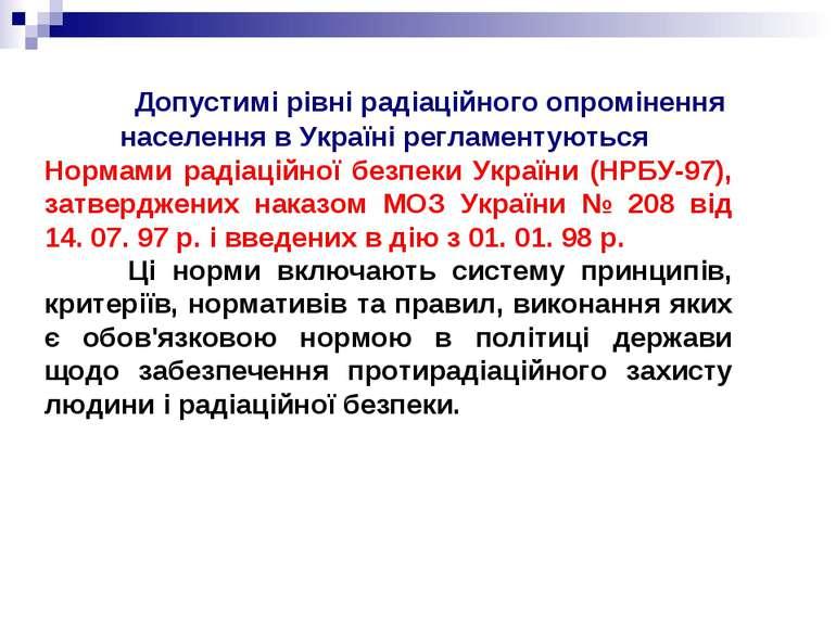 Допустимі рівні радіаційного опромінення населення в Україні регламентуються ...