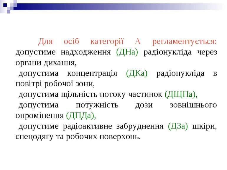Для осіб категорії А регламентується: допустиме надходження (ДНа) радіонуклід...