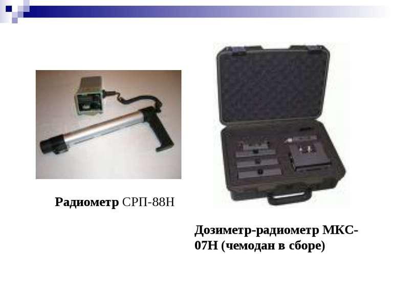 Радиометр СРП-88Н Дозиметр-радиометр МКС-07Н (чемодан в сборе)