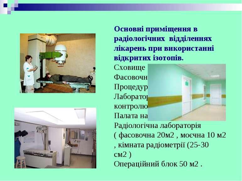 Основні приміщення в радіологічних відділеннях лікарень при використанні відк...