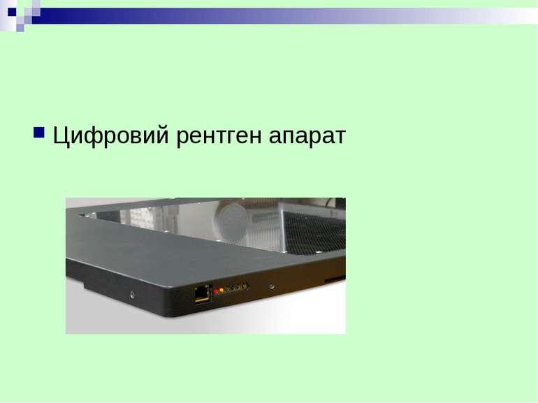 Цифровий рентген апарат