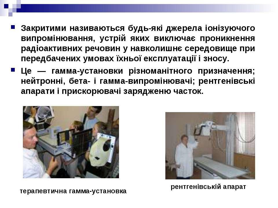 терапевтична гамма-установка рентгенівській апарат Закритими називаються будь...