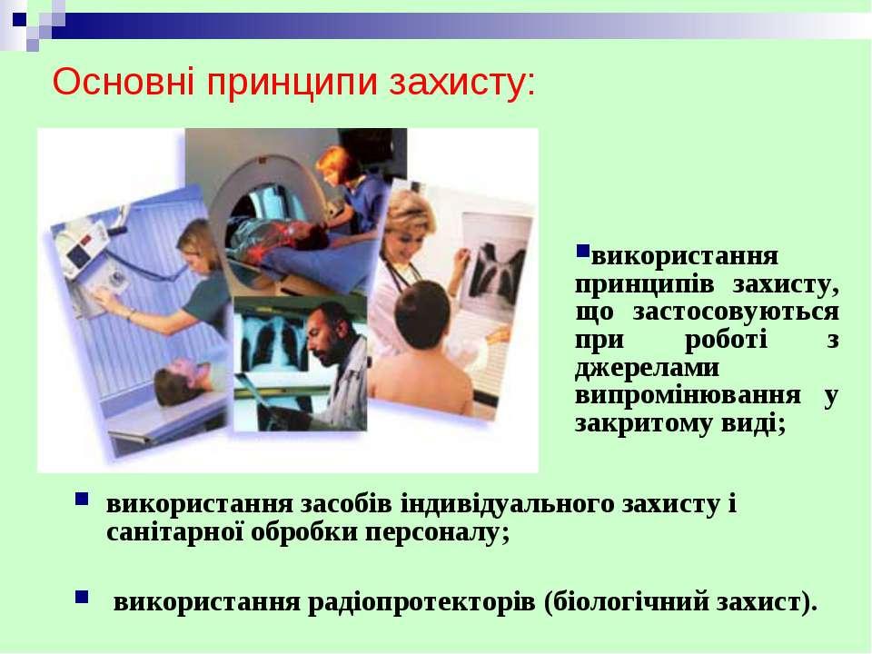 Основні принципи захисту: використання засобів індивідуального захисту і сані...