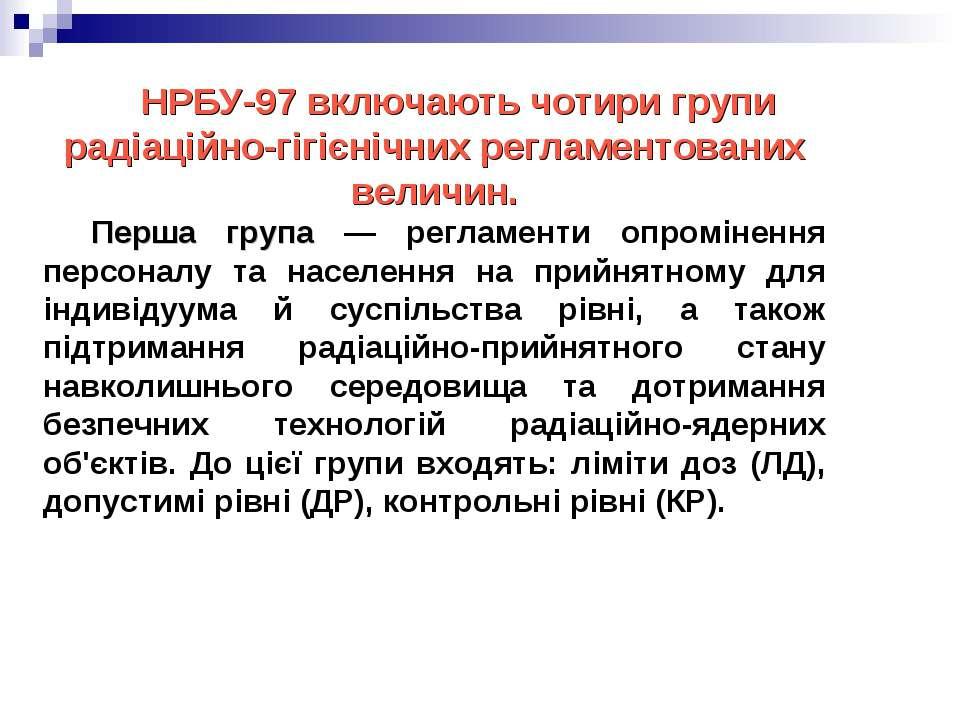 НРБУ-97 включають чотири групи радіаційно-гігієнічних регламентованих величин...