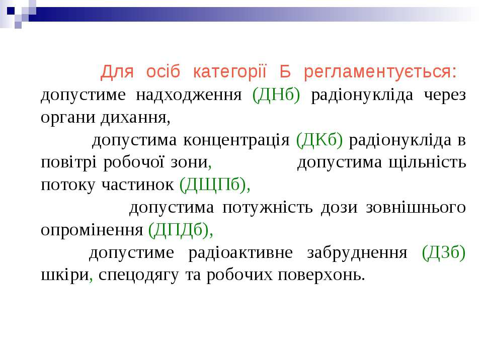 Для осіб категорії Б регламентується: допустиме надходження (ДНб) радіонуклід...