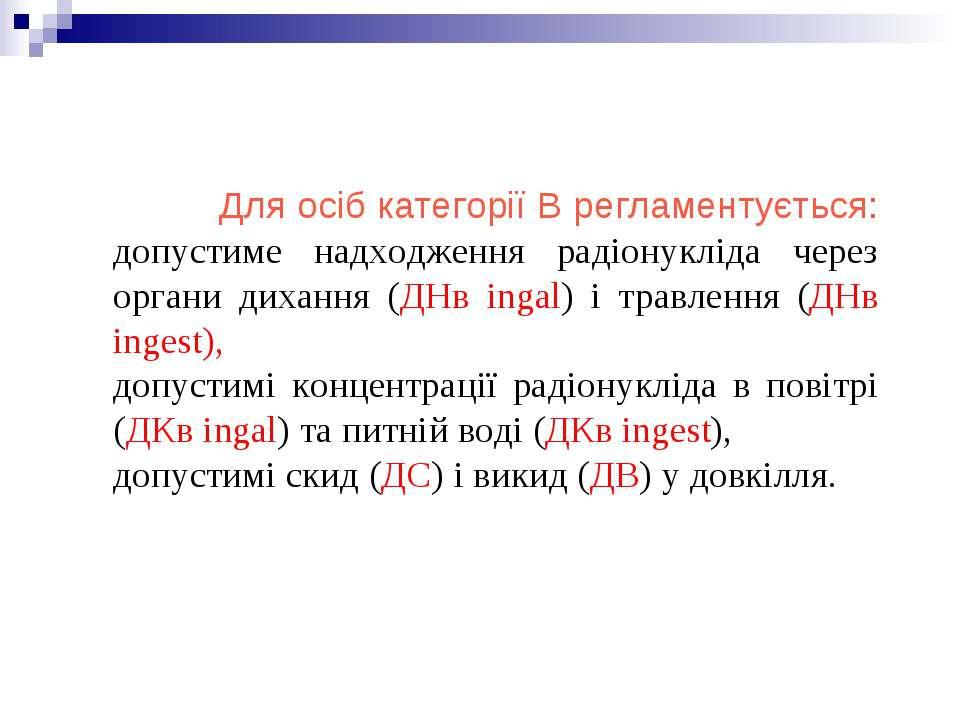 Для осіб категорії В регламентується: допустиме надходження радіонукліда чере...