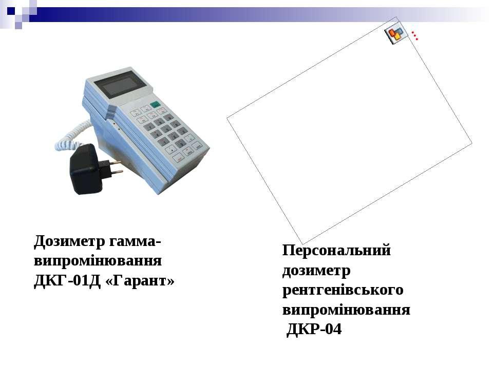 Дозиметр гамма-випромінювання ДКГ-01Д «Гарант» Персональний дозиметр рентгені...