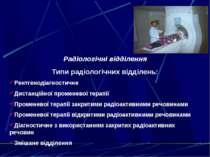 Радіологічні відділення Типи радіологічних відділень: Рентгенодіагностичне Ди...