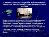 Гігієнічні вимоги до планування, влаштування та організації діяльності лікува...