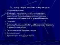 До складу лікарні загального типу входять: Приймальне відділення; Стаціонар і...