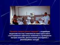 Палата інтенсивної терапії з подвійним медичним постом і комплексом моніторин...