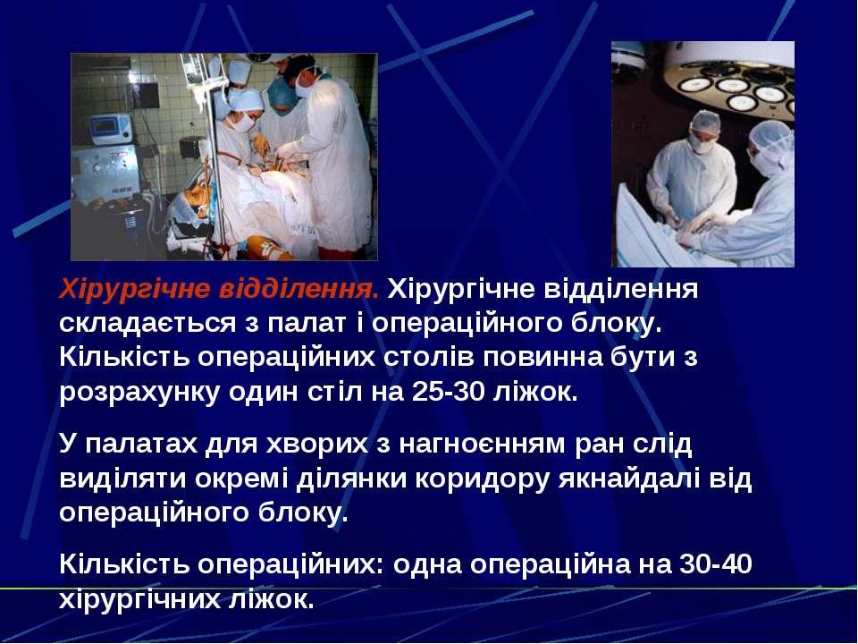 Хірургічне відділення. Хірургічне відділення складається з палат і операційно...