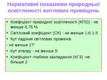 Нормативні показники природньої освітленості житлових приміщень Коефіцієнт пр...
