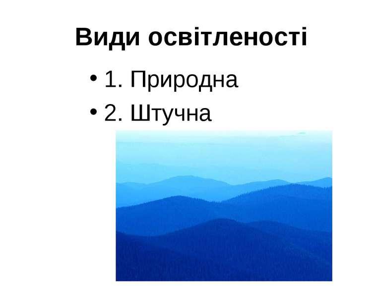 Види освітленості 1. Природна 2. Штучна